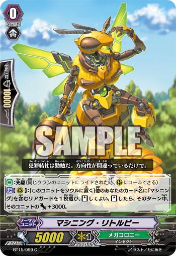 機械小蜜蜂