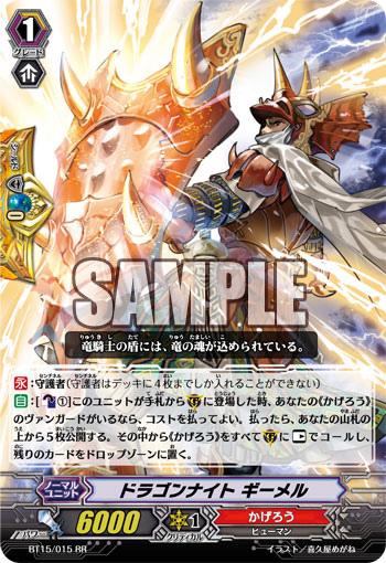 龍騎士 基梅爾