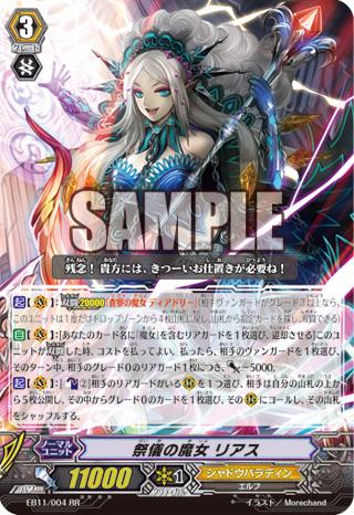 祭儀之魔女 莉雅斯