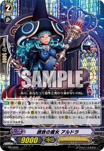 誘致的魔女 阿爾多菈
