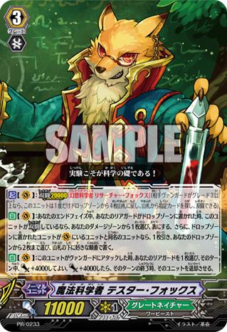 魔法科學者 狐狸測試員