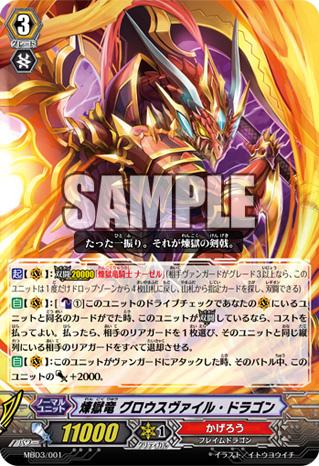 煉獄龍 巨斧龍