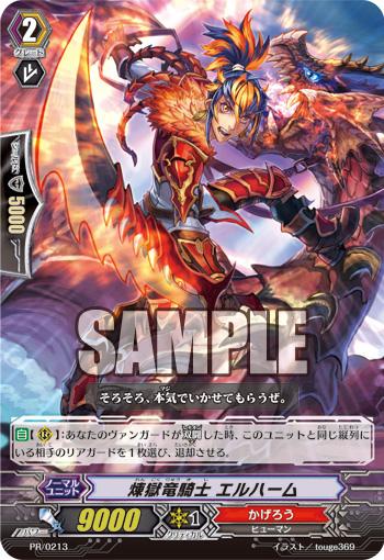 煉獄龍騎士 艾爾哈姆(PR/0213)