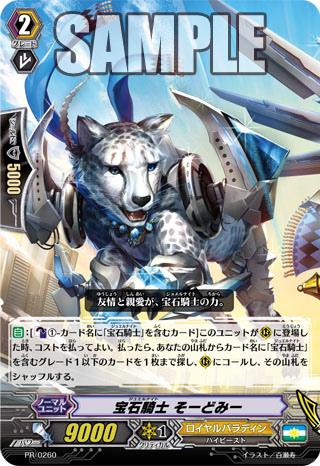 寶石騎士 索多彌