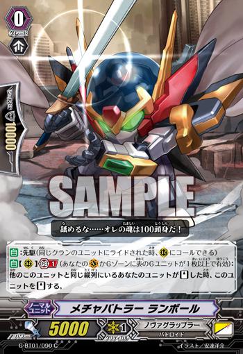 機甲戰鬥者 朗博爾