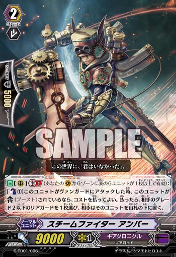 蒸氣鬥士 琥珀