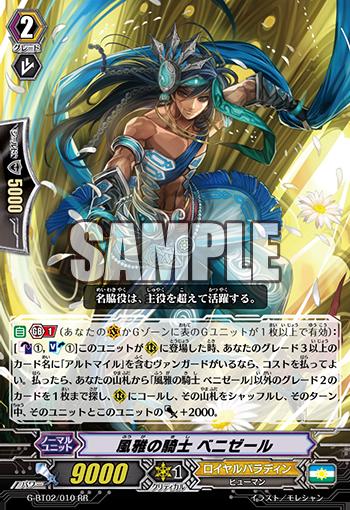 風雅的騎士 貝尼澤爾