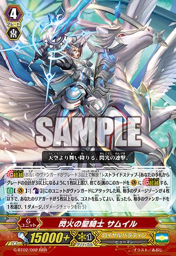 閃火的聖騎士 薩穆伊爾
