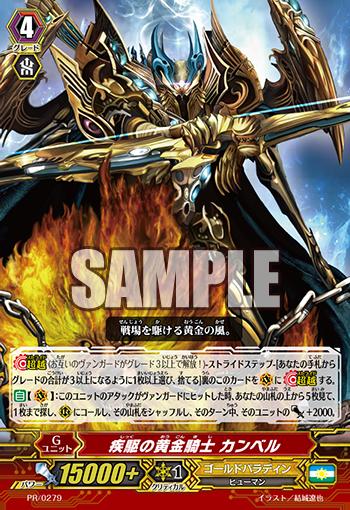 疾驅的黃金騎士 坎貝爾