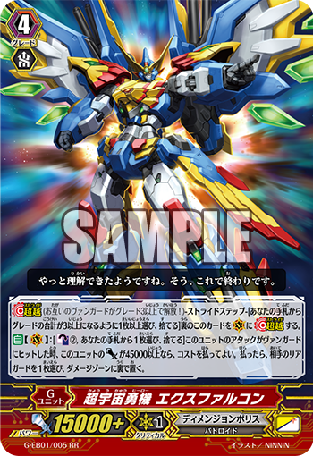 超宇宙勇機 EX獵鷹