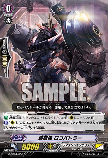 鋼鬪機 火車頭戰鬥者