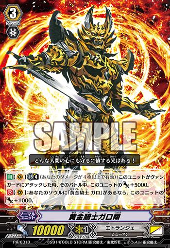 黃金騎士牙狼翔