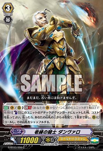 老練的騎士 丹瓦羅