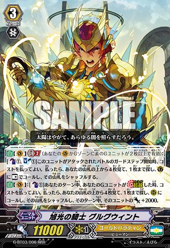 旭光的騎士 古魯谷溫德