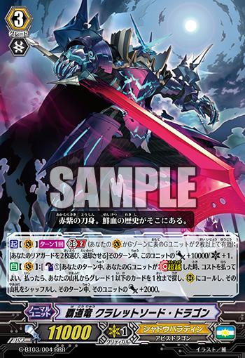 霸道龍 紫紅劍刃龍