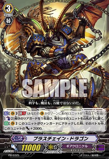 黃銅鎖鏈龍