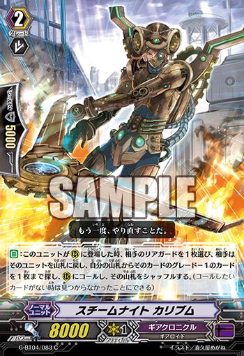 蒸氣騎士 卡利布姆