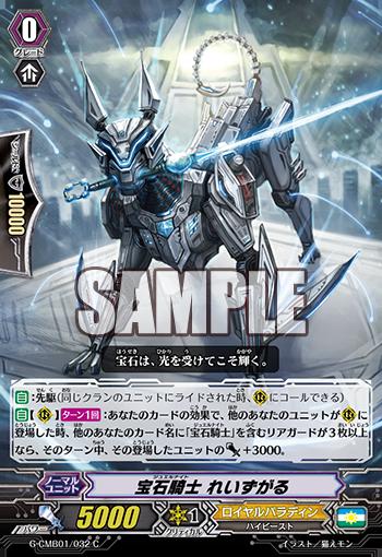 寶石騎士 雷茲加爾