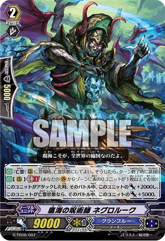 腐海的呪術師 尼格洛路克