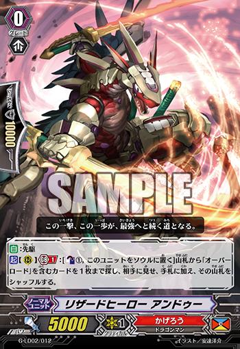 蜥蜴英雄 安杜