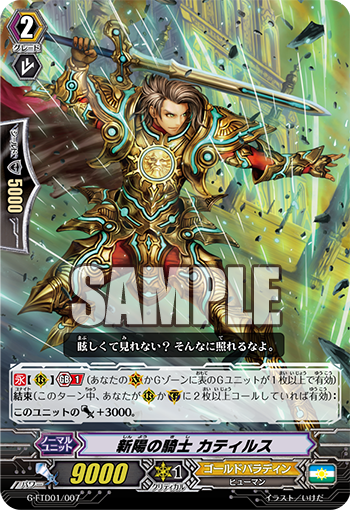 新陽的騎士 卡提魯斯