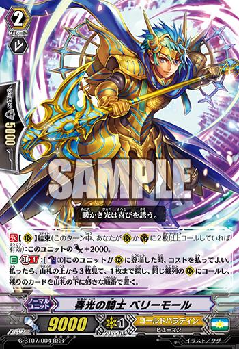 春光的騎士 貝利摩爾