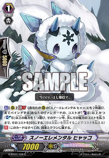冰雪元素 白虎