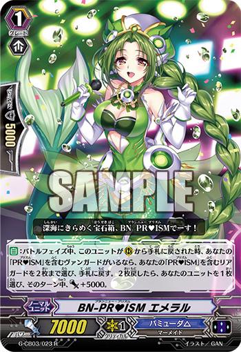 BN-PR♥ISM 綠寶石