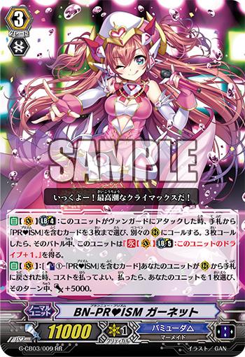 BN-PR♥ISM 石榴石