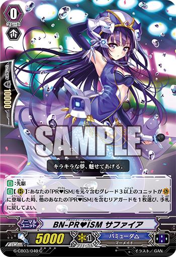 BN-PR♥ISM 藍寶石