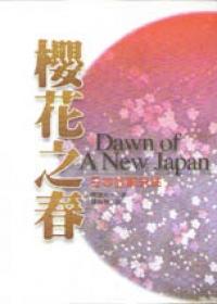 櫻花之春-日本的新未來.jpg