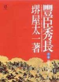 豐臣秀長(下).jpg
