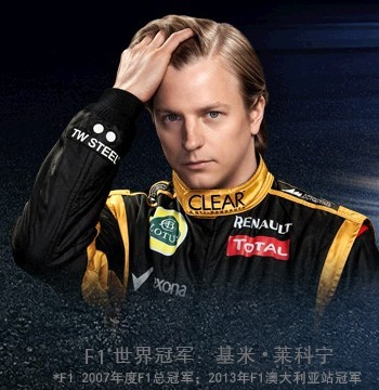 2013 F1 阿布達比站金苦瓜獎得主-芬蘭冰人Kimi Raikkonen(