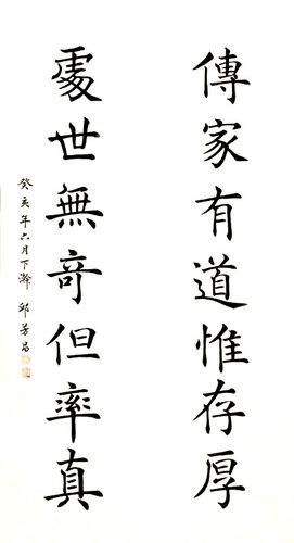 白水聖帝墨寶.jpg