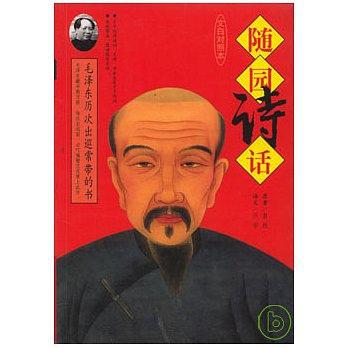 隨園詩話-袁枚