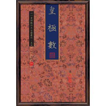 邵子皇極經數(1~4)-邵雍