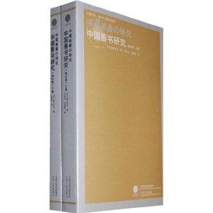 中國善書の研究-酒井忠夫