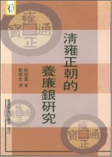 清代雍正朝養廉銀之研究-佐伯富