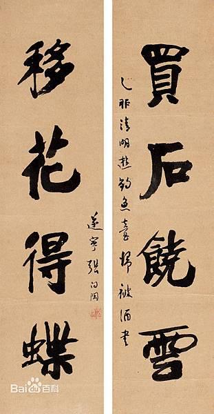 清代詩畫家-張船山墨寶