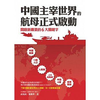中國主宰世界的航母正式啟動-高先民