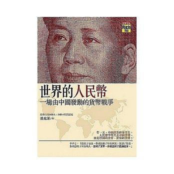 世界的人民幣森-孫兆東