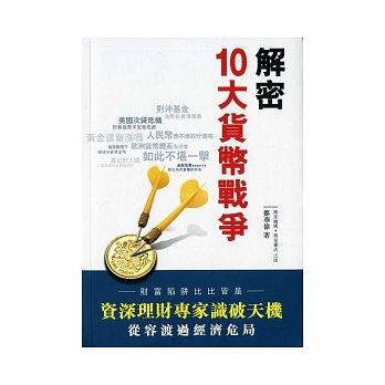 解密10大貨幣戰爭-鄭華偉