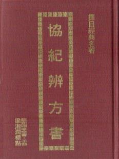 協紀辨方書 -武陵出版