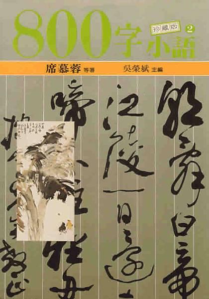 800字小語全集(1~10)