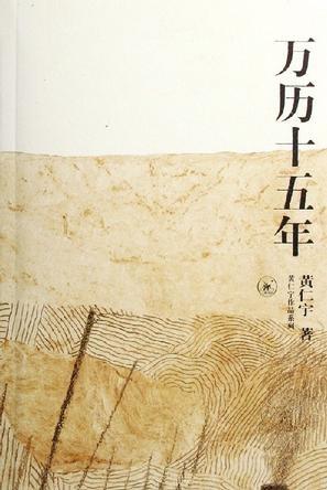 萬曆十五年-黃仁宇
