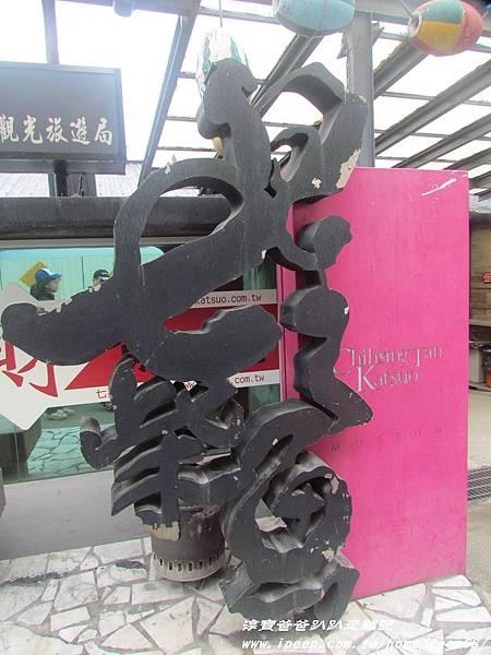 七星柴魚博物館 014.JPG
