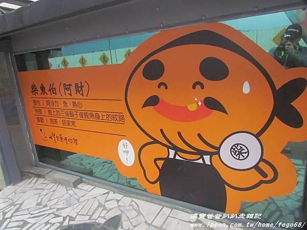 七星柴魚博物館 015.JPG