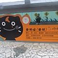 七星柴魚博物館 016.JPG