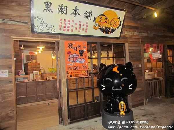 七星柴魚博物館 024.JPG