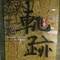 七星柴魚博物館 050.JPG